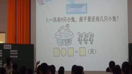 2019学年第一学期一年级数学科《解决问题》云凌小学曾云秋(二)