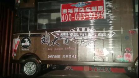 惠福莱餐车厂家定制流动车冰淇淋