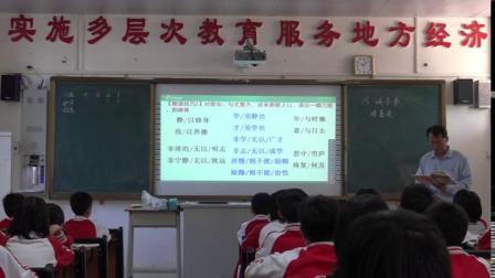 2019-2020学年第一学期七年级语文《诫子书》合水中学蒋振筹教师