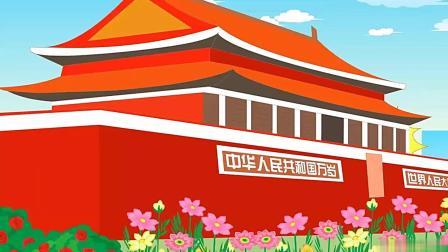 巴巴熊中文儿歌:我爱北京天安门