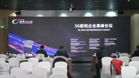 5G新锐企业高峰论坛