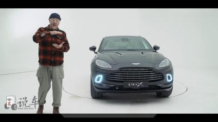 《四万说车》之四万大叔抢先体验阿斯顿·马丁DBX-四万说车