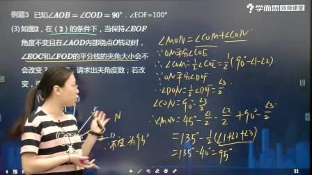 秋季班初中一年级数学培训班勤思双师-陈丽040350-星期日-15-30-00-17-30-00-第10讲-