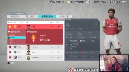 【vv游戏直播】FIFA20 希洪竞技传奇经理模式 第二十九期