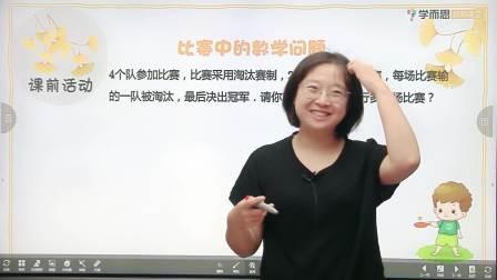 秋季班小学二年级数学培训班勤思双师-李一丁-星期六第讲