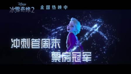 《冰雪奇缘2》绝美艾莎狂撩少女心!