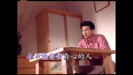負心的人-鍾奕仁KTV自唱