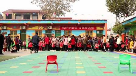 2019年小潭乡中心幼儿园第九届亲子运动会《开拖拉机》