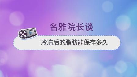 整形医生刘莉:冷冻后的自体脂肪能保存多久