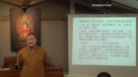 中道佛學會 攝大乘論 第一百零六講 (2019-11-22)
