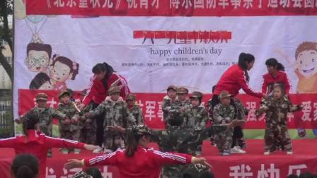 2019年襄州区双沟镇育才幼儿园国防军事教育亲子运动会