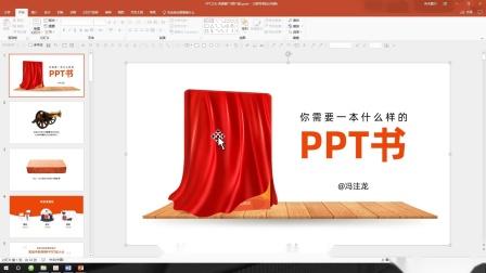 PPT实例教程036:万能的PPT鸡蛋模型