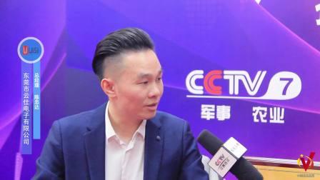 发现品牌栏目组采访东莞市云仕电子有限公司