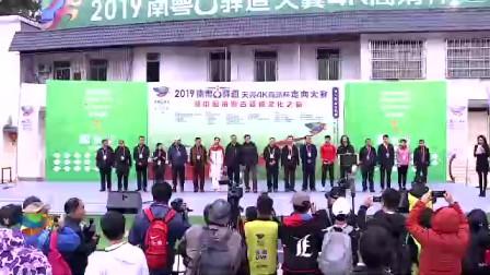 2019南粤古驿道定向大赛(韶关站)