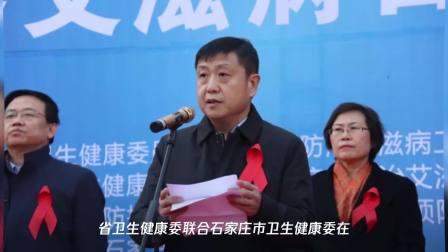 河北举办2019年世界艾滋病日主题宣传活动