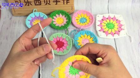可乐西贝 124小邹菊拼花毯子钩针编织教程