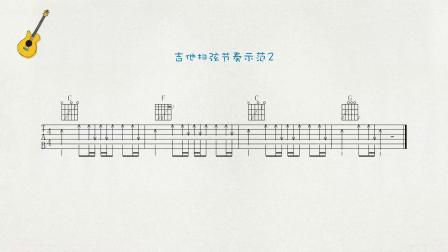 34 吉他与手鼓的组合技巧分析