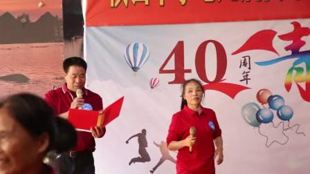 横山中学79届高中部40周年聚会视频