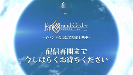Fate_Grand Order Fes. 2019 ~カルデアパーク~ Grand Castle STAGE生中継DAY1 - 2 - n...