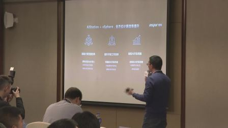 vFORUM 2019分会场六:新技术/新趋势