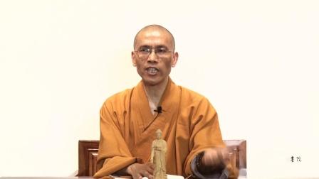 概说佛法之判教19-智随法师