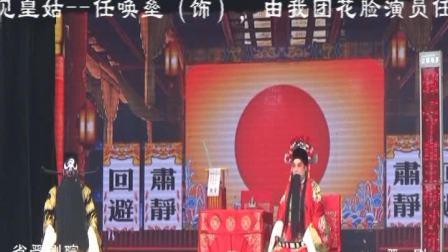山西省晋剧院演出团《明公断》[交城新华摄影工作室制作]2019.12.6.
