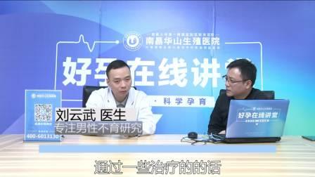 南昌华山生殖医院刘云武 克氏综合症还能有自己的孩子吗