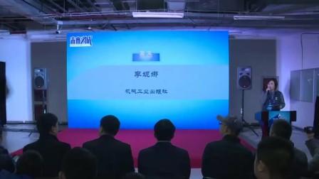 """""""未来之城""""中国区展评活动开幕式"""