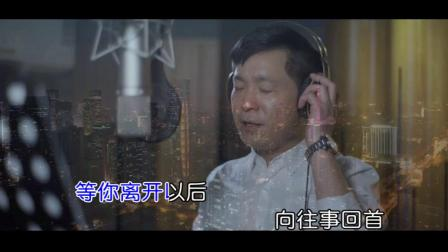 刘兴锋 - 离开以后(ktv版)