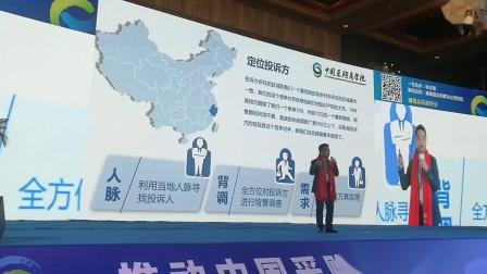 第五届中国好采购案例大赛 一号选手演讲