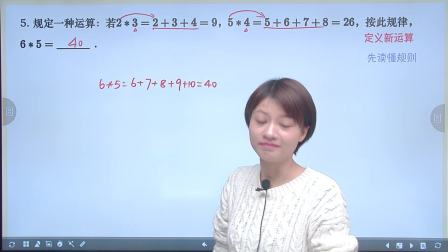 短期班小学五年级数学培训班(敏学综合复习一)第6讲