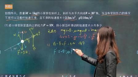 19秋季高一物理第13讲-动力学两类问题B段