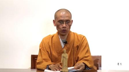 概说佛法之判教22-智随法师