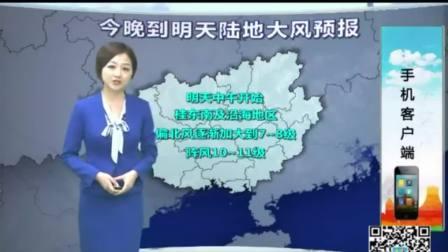 广西天气预报2018.9.15(不完整)