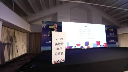 2019英敏特上海分享会-精彩15秒