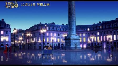 新品头条【影讯】 《迪丽丽的奇幻巴黎》曝预告透露故事细节