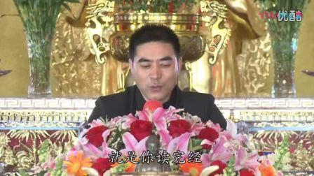 2015.3.4谭居士与大众学习《阿弥陀经要解》第十八集_标清