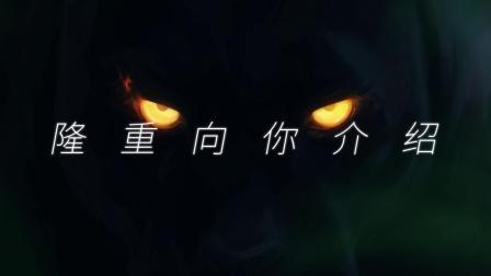 魔灵召唤_最新角色预告-野兽骑士