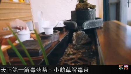 小鹅草解毒茶91