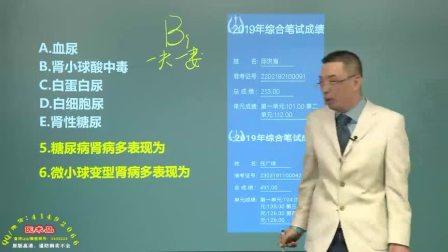 2020年医顺大苗老师临床医师开班试听导学课