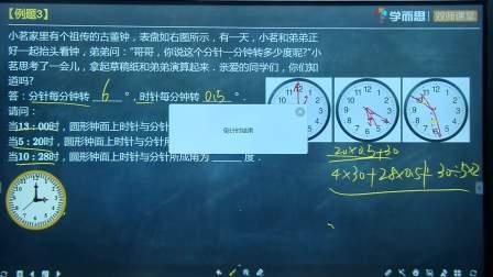 秋季班初中一年级数学培训班(勤思双师)-刘金-星期五-18-00-第13讲