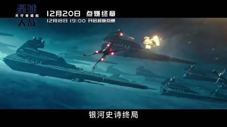 《星球大战:天行者崛起》银河史诗终局等你揭晓