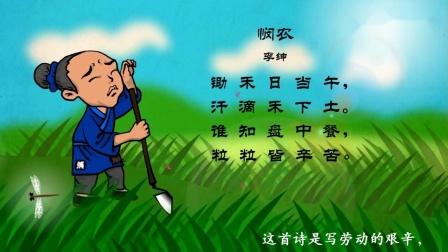 嘟拉古诗悯农是一首描写劳动古诗,让人们明白劳动果实来之不易