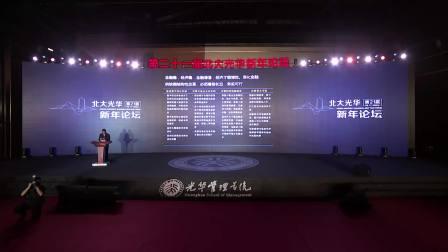 第二十一届北大光华新年论坛