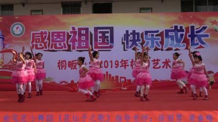 """广丰桐畈中心小学2019""""校园文化艺术节""""汇演。辣椒青菜(夏金水13970346583)拍摄制作."""