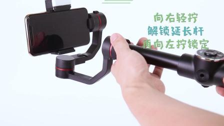 AFI航景V5手机稳定器操作视频