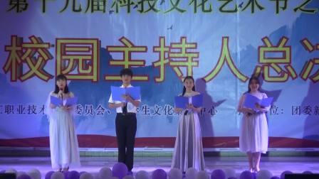 阳江职业技术学院学生电视台第十七届主持人大赛总决赛全过程