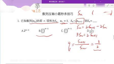 人教版高中数学在线视频数列课件