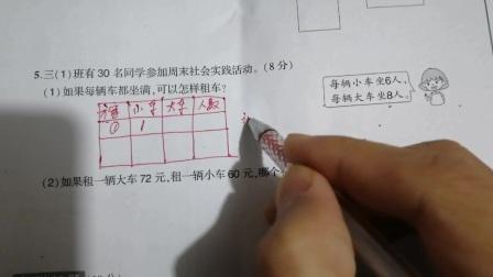 三年级数学选择方案类应用题,题目难度大。10%的同学能做