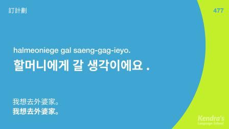 初級韓語口語訓練900句(帶中文字幕及發音)